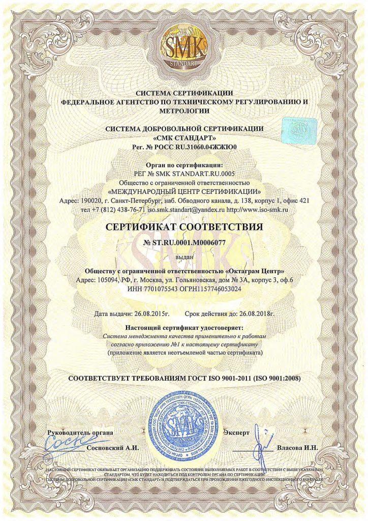 Сертификат качества ISO 9001-2011
