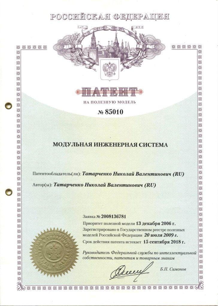 Patent-85010-sm